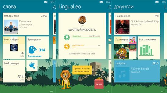 «Английский с Лео» - выучить английский быстро и легко