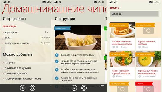 «Оголодали» для Windows Phone и Windows 8 – программа для голодающих