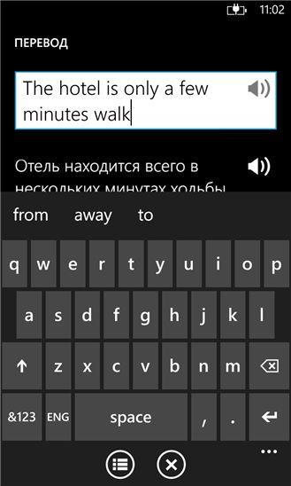 «Перевод» от Яндекса – переводчик для виндовс пхоне