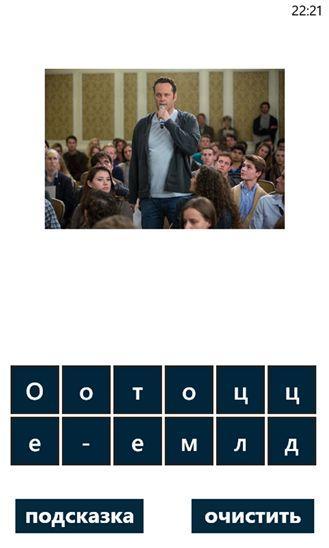 «Угадай кино» - новая игра для киноманов на платформе Windows Phone