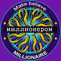 Кто хочет стать миллионером бесплатно