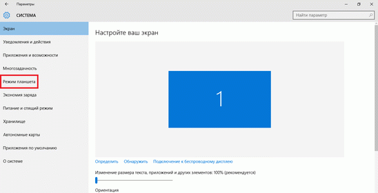 как включить режим планшета в windows 10