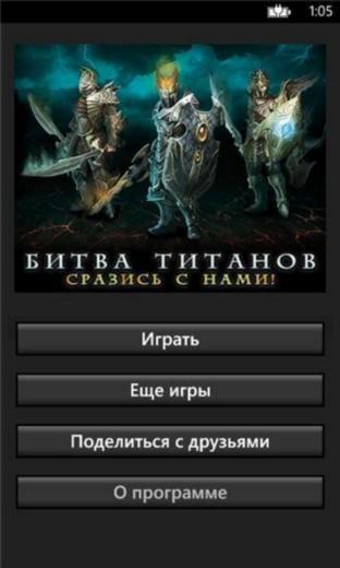 Битва Титанов - ролевая игра2