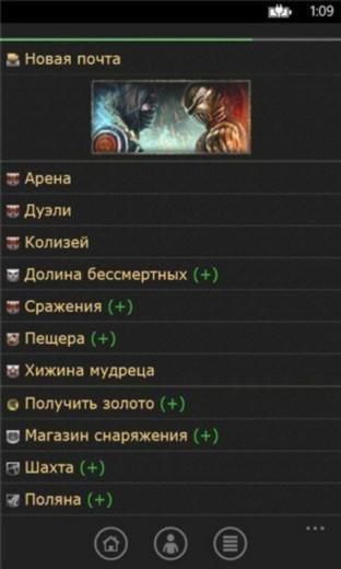 Битва Титанов - ролевая игра4