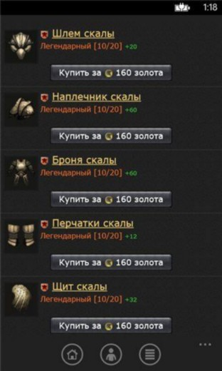 Битва Титанов - ролевая игра5