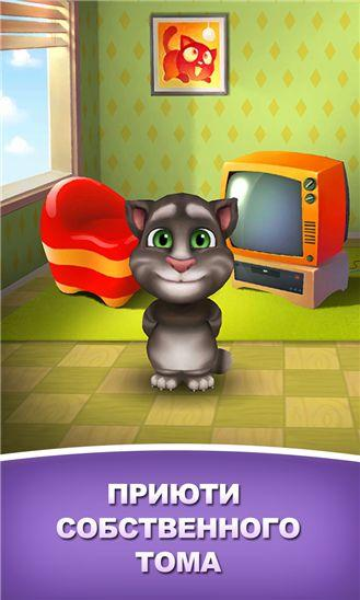 My Talking Tom 1