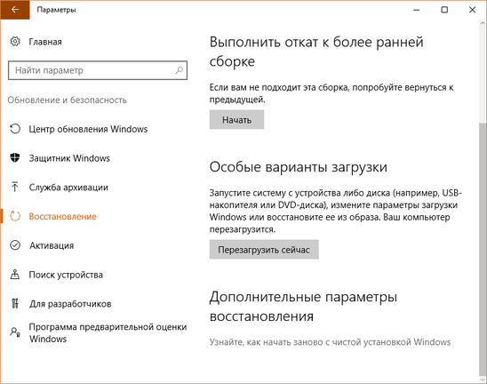 Refresh Windows - чистая переустановка Windows 10