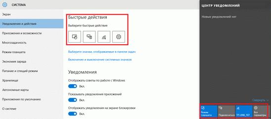 как включить режим планшета в windows 10