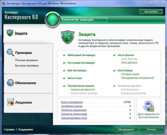Антивирус Касперского для Windows 8