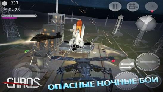 Авиационный симулятор C.H.A.O.S