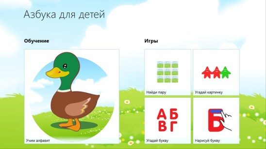 Азбука для детей для Windows 8