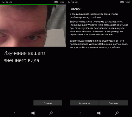 Биометрическая аутентификация Windows Hello