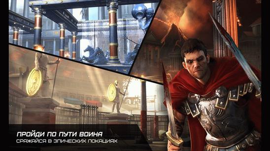 Боги арены – скачать новинку от Gameloft на Windows устройства