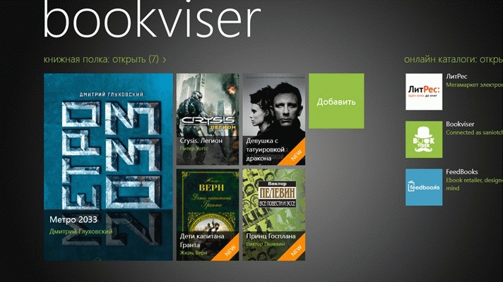 Bookviser Reader - бесплатная и удобная читалкам