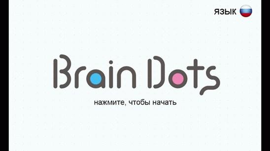 Brain Dots для гибкости мозга
