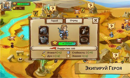 Braveland для Windows Phone 8 – стратегическая игра для мобилы