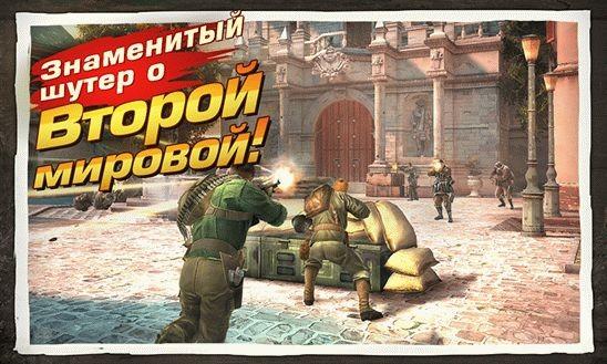 Brothers in Arms 3: Живущие войной – сага о Второй мировой войне