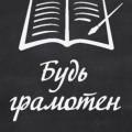 Будь грамотен – учебный процесс также бывает интересным