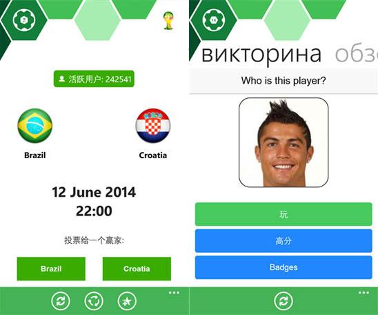 Чемпионат Мира 2014 – новое приложение о футболе