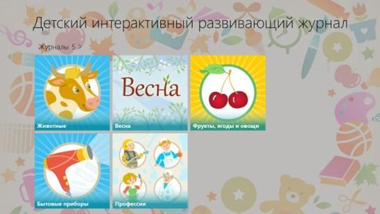 Детский интерактивный развивающий журнал для Windows 8