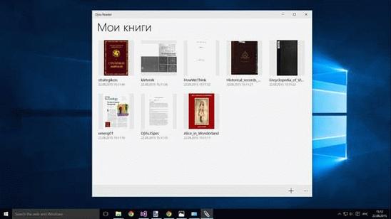 DjVu Reader скачать бесплатно для Windows 10