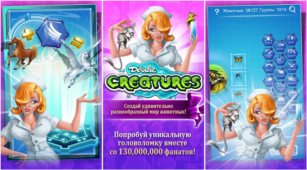 Doodle Creatures для Windows Phone