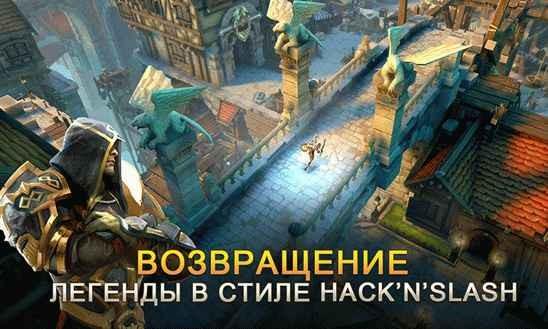 Dungeon Hunter 5 скачать бесплатно