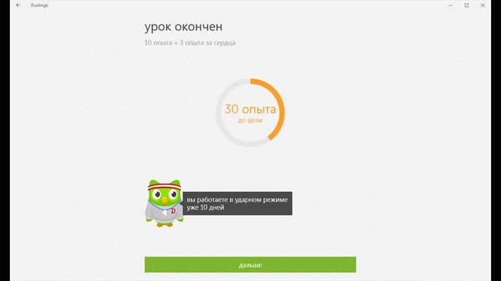 Duolingo - учите иностранные языки бесплатно