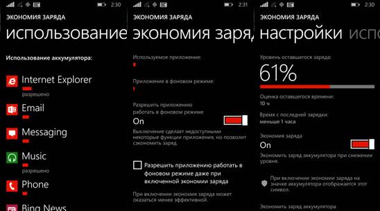 Экономия заряда батареи Windows Phone