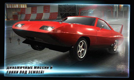 Fast & Furious 6: The Game – рулюй так, чтобы стать лидером