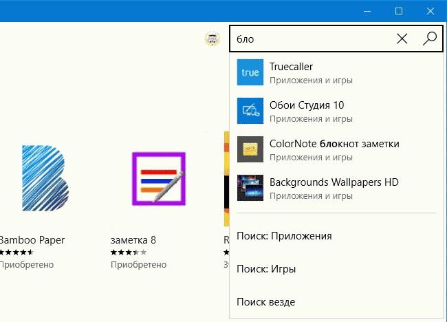 Фильтры для поиска в магазине Windows