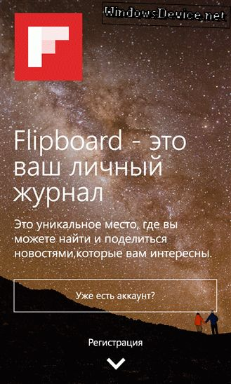 Flipboard уже в Windows Phone