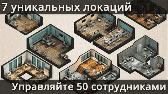 Game Studio Tycoon 3 на ПК