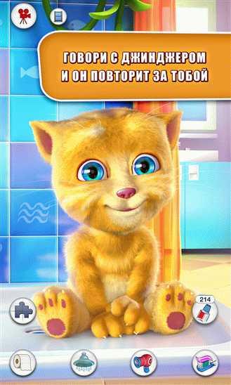 Говорящий Джинджер – веселый котенок