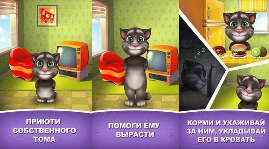 Говорящий котенок в твоем смартфоне!