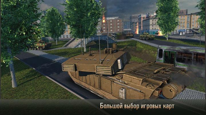 скачать armada modern tanks