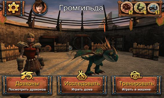 Игра DreamWorks Dragons Adventure для Windows Phone 8 и Windows 8