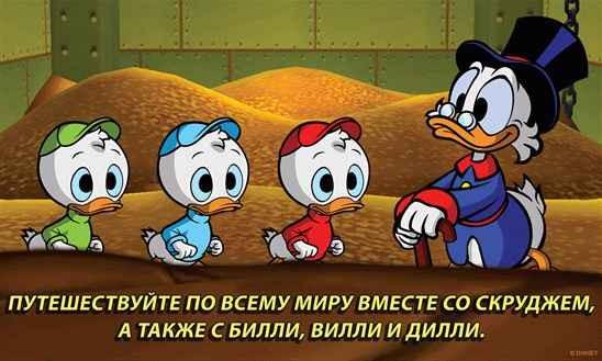 Играть в «Утиные истории» от Disney