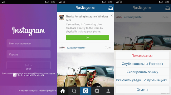 Instagram для Windows 10