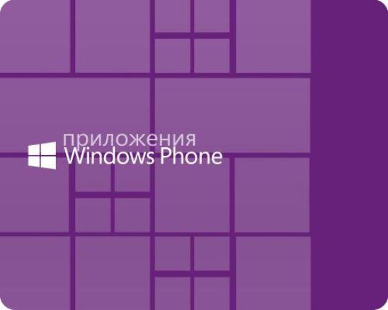 Инструкция откатки Windows Phone 8.1 на Windows Phone 8.0