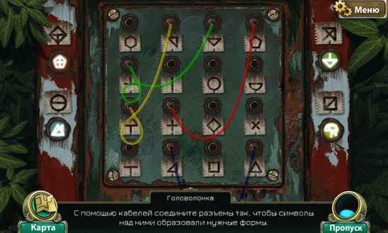 Искалка предметов Бездна: Духи Эдема
