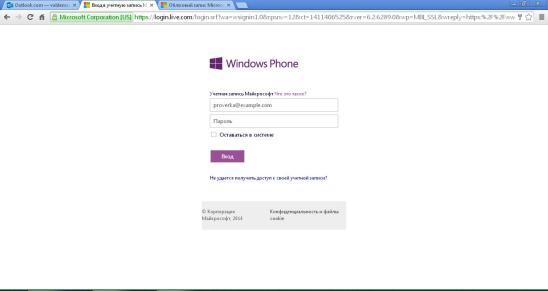 Как настроить раздел Windows Phone «Моя семья»