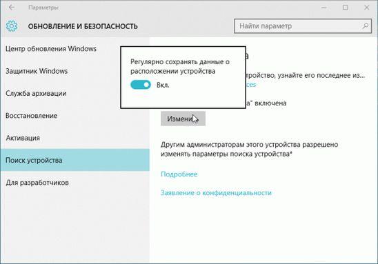 Как найти потерянный телефон или другое устройство на Windows 10