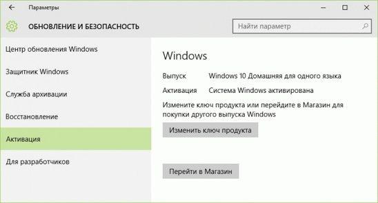 Как обновить Windows 10 Домашнюю редакцию до Профессиональной?