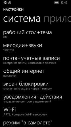 Как создать и установить мелодии звонка на Windows Phone