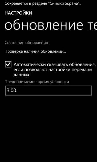 Как установить Windows Phone 8.1 Update 2