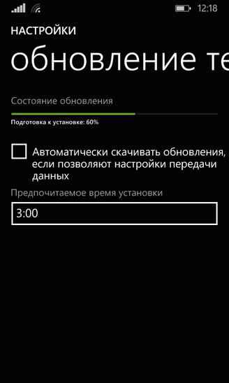 Как установить Windows Phone 8.1 Update 2