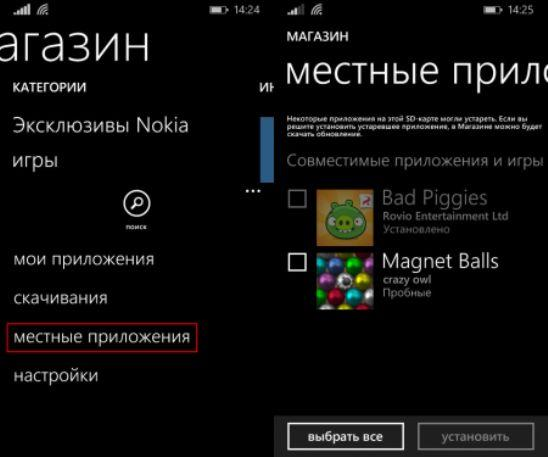 Как установить программы и игры в Windows Phone 8.1 с карты памяти?