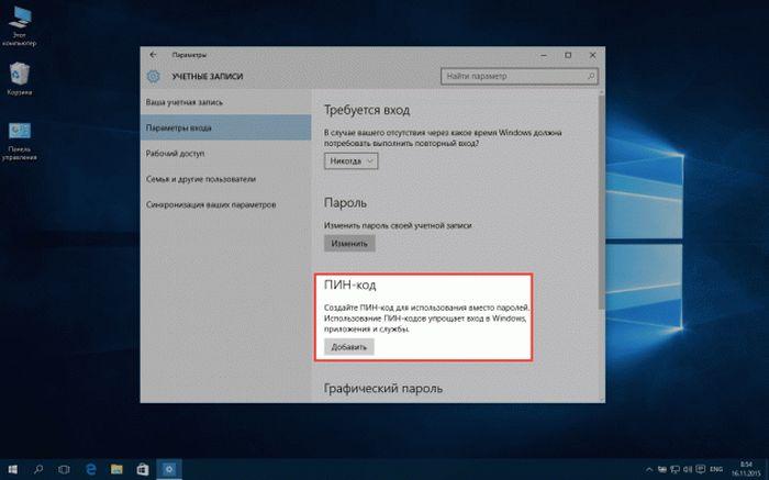 Как включить пин-код на windows 10