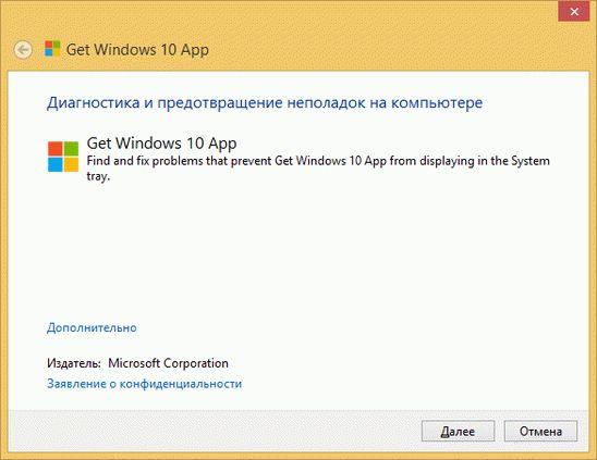 Каким образом воспользоваться утилитой обновления Windows 10